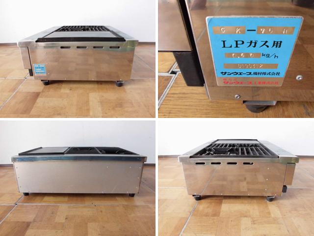 中古厨房 未使用品 サンウェーブ 卓上 2口コンロ+グリドル LPガス 圧電式 GK-75H W750×D600×H280mm 取説付 B 鉄板 プロパン_画像3