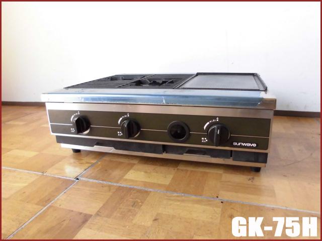 中古厨房 未使用品 サンウェーブ 卓上 2口コンロ+グリドル LPガス 圧電式 GK-75H W750×D600×H280mm 取説付 B 鉄板 プロパン_画像1
