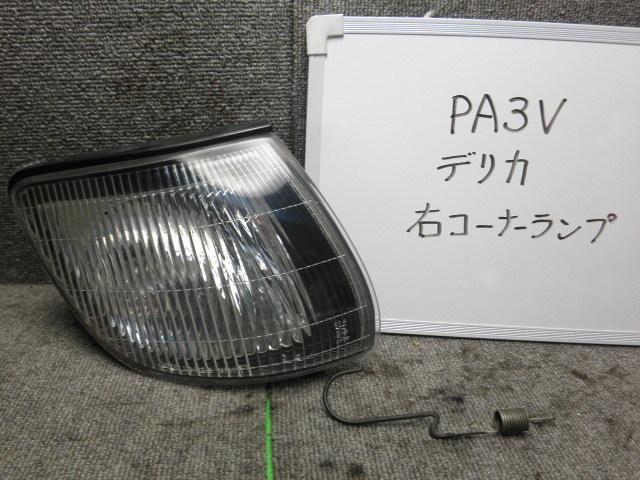 PA3V デリカ 右コーナーランプ コイト120-87245_画像1