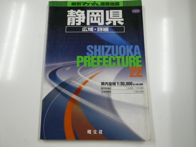 県別マップル「静岡県 道路地図」2004年4月発行_画像1