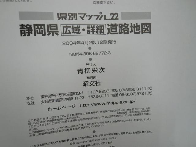 県別マップル「静岡県 道路地図」2004年4月発行_画像3