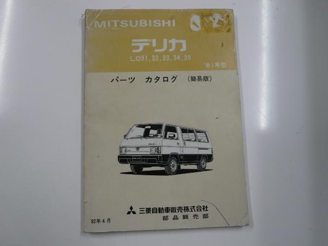 Mitsubishi Delica / parts catalog /LO31 32 33 34 35: Real Yahoo
