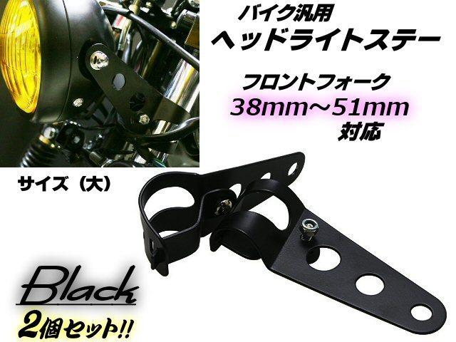 同梱無料 バイク 汎用 ヘッドライトステー フロントフォーク 38mm~51mm 対応 (大)/ウインカーステー 黒/ブラック 2個 1セット GSF GSX A_画像1