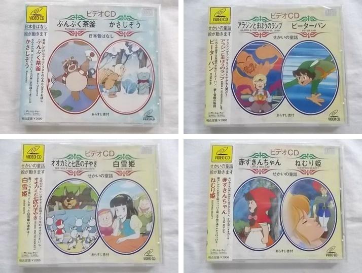 ビデオCD 日本昔ばなし せかいの童話 全36話収録 あらすじ書付 VIDEO CD 18枚セット 未開封新品 ★180830_画像4