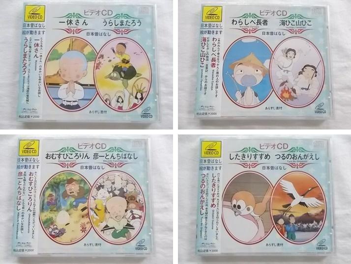 ビデオCD 日本昔ばなし せかいの童話 全36話収録 あらすじ書付 VIDEO CD 18枚セット 未開封新品 ★180830_画像3