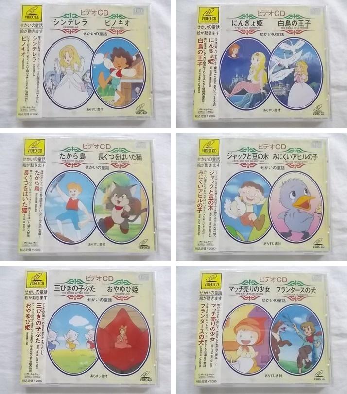 ビデオCD 日本昔ばなし せかいの童話 全36話収録 あらすじ書付 VIDEO CD 18枚セット 未開封新品 ★180830_画像5