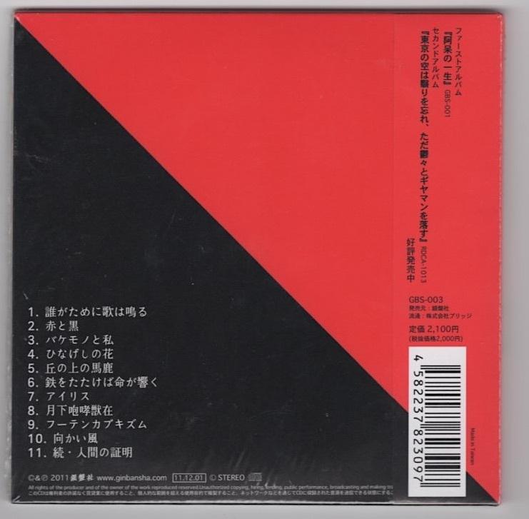 ★赤と黒 / ソニックアタックブラスター / 紙ジャケ_画像2