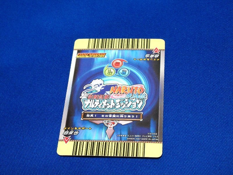 NARUTO ナルト疾風伝ナルティメットミッションカードバトルキラカードトレカ 自来也 NM-033_画像2