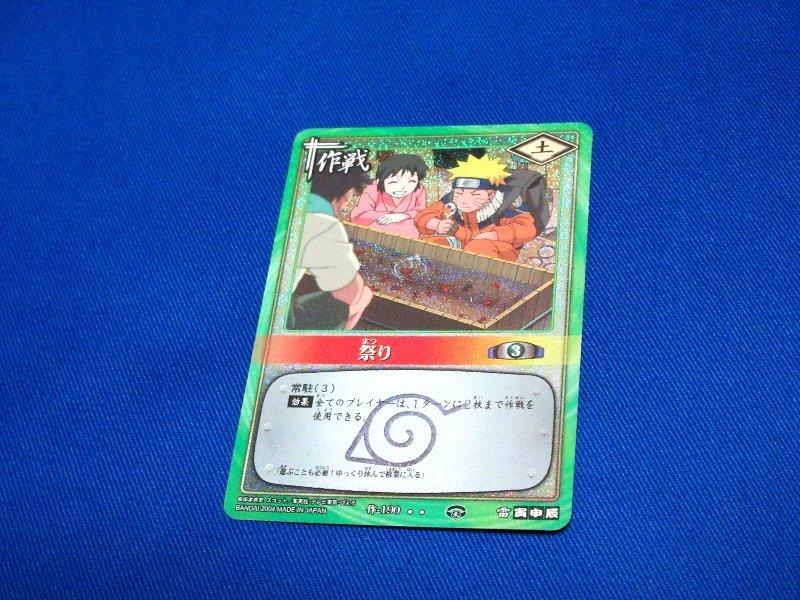 ナルトNARUTOカードゲームキラカードトレカ 祭り 作-190_画像1