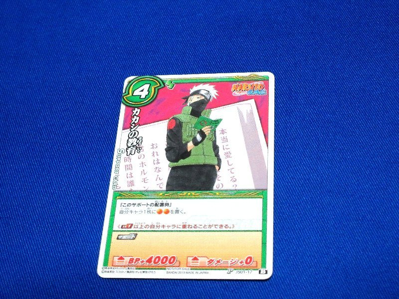 Naruto Miracle Battle Carddass Promo JS01-09