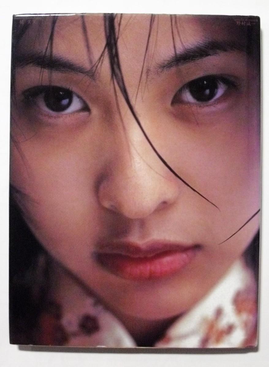 中古写真集『 橘実里写真集 「実里」 』/ 野村誠一 【撮影】 / テイ・アイ・エス 1999年初版 _画像1