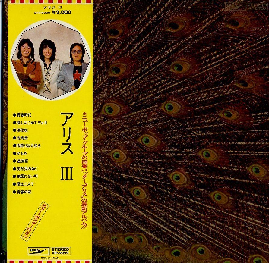 LP☆アリス / Alice / Ⅲ / ETP-9099_1164-037