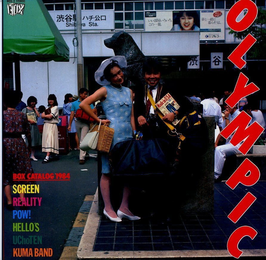 LP☆V.A/有頂天 / SCREEN / REALITY / くまBAND 他 / OLYMPIC - Box Catalogue 1984 / BOX-2_1164-017