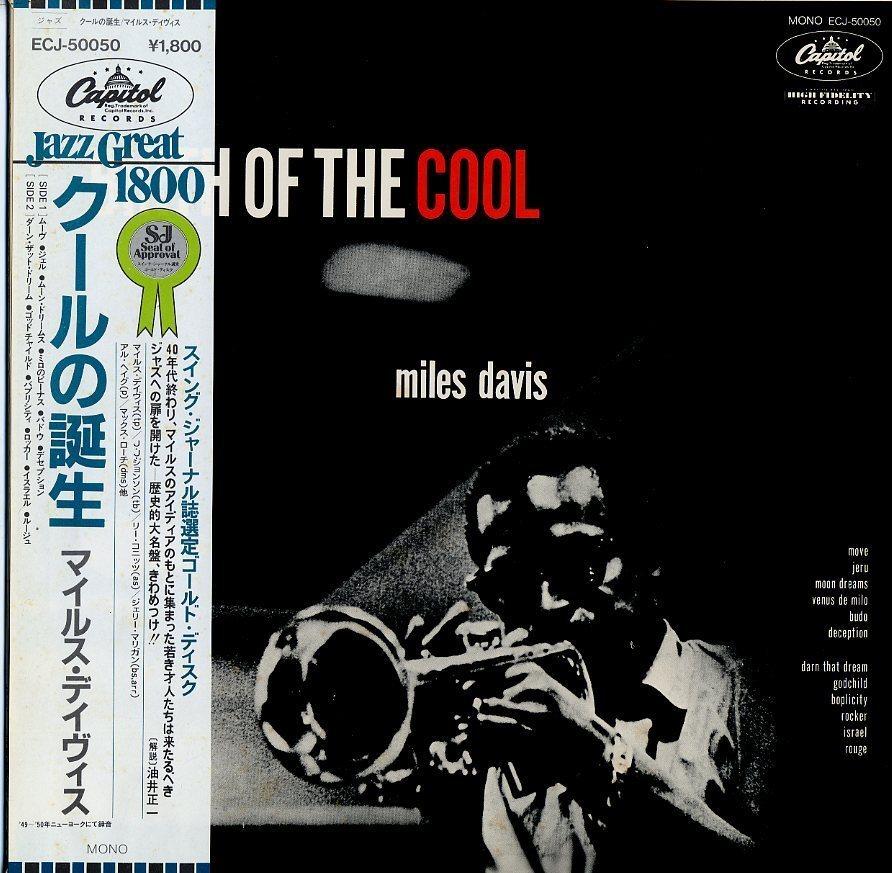 LP☆マイルス・デイヴィス / MILES DAVIS / クールの誕生 / BIRTH OF THE COOL / ECJ-50050_2082-021