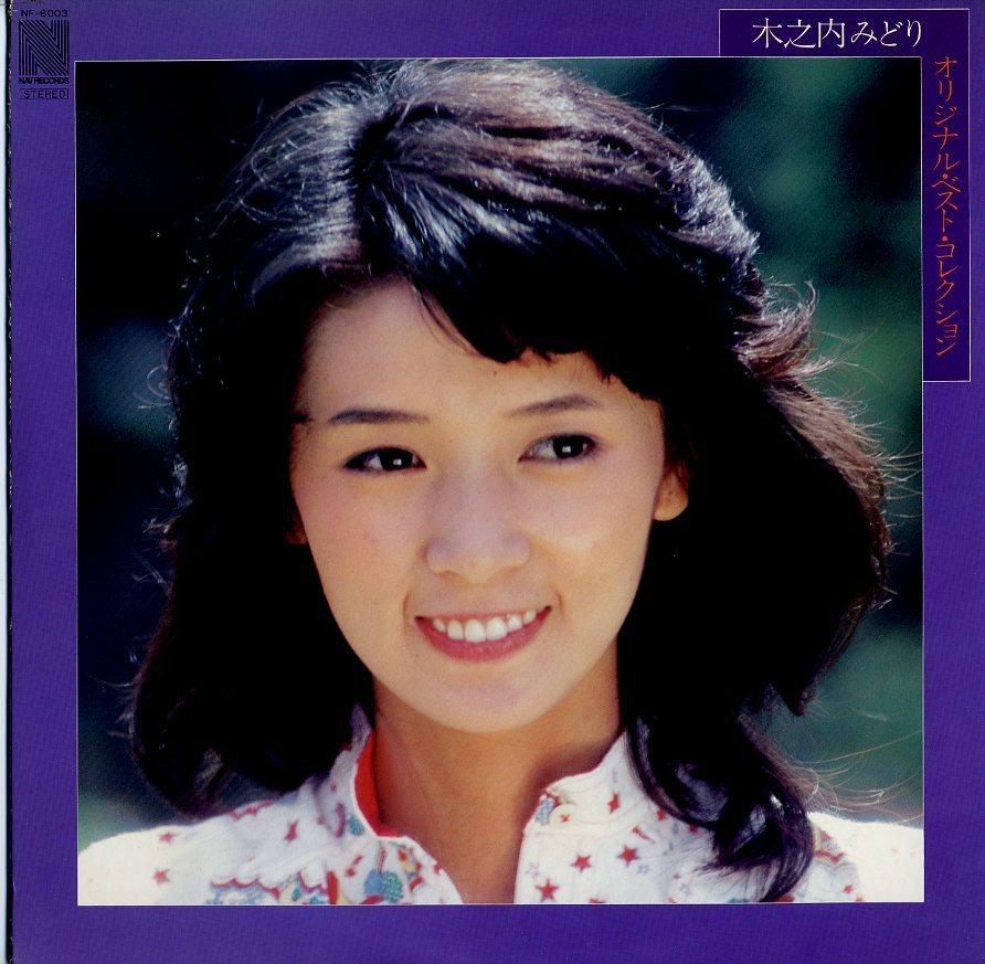 LP 木之内みどり / オリジナル・ベスト・コレクション / NF,6003