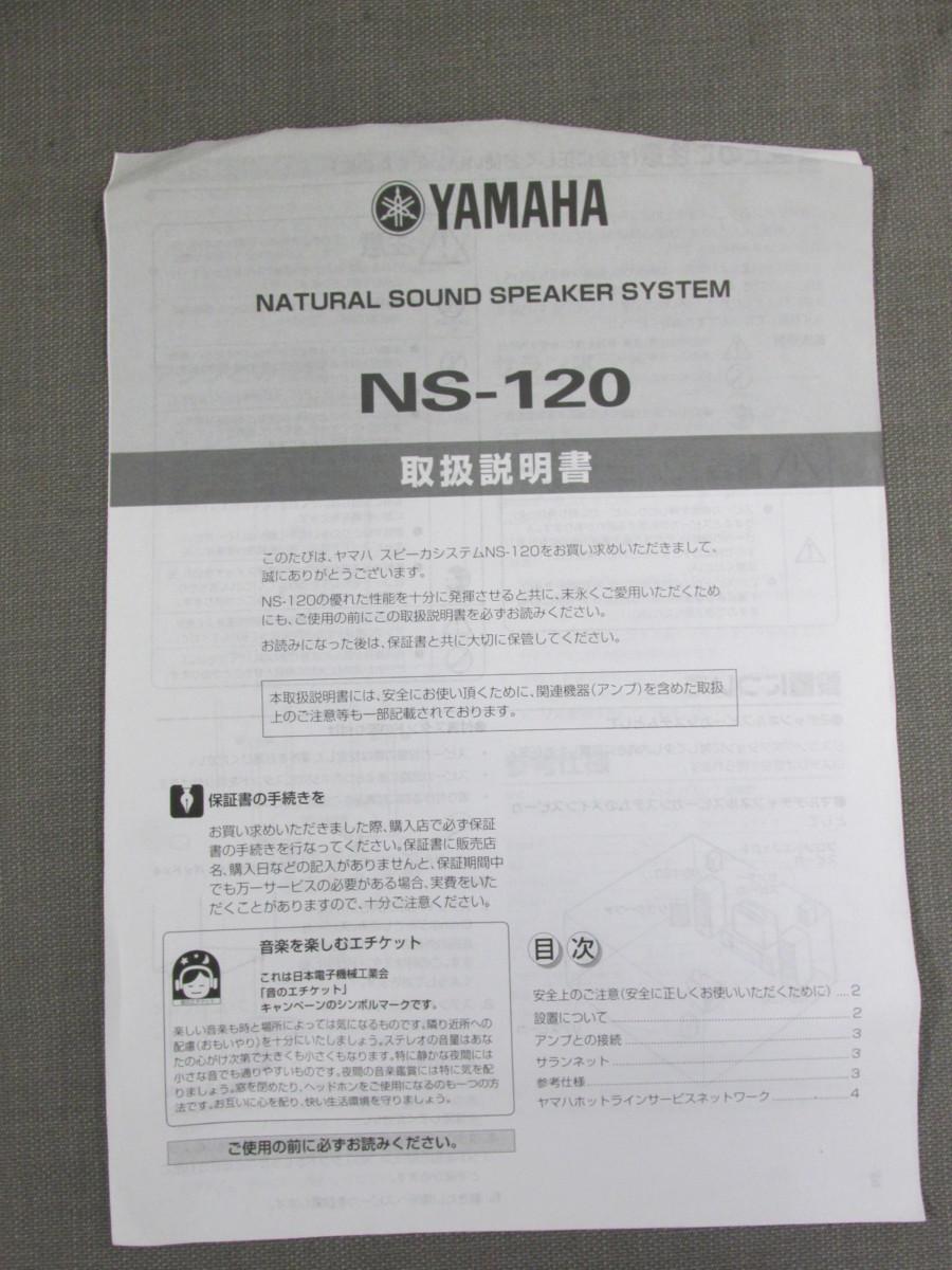 S0330【取扱説明書】YAMAHA NATURAL SOUND SPEAKER SYSTEM NS-120_画像1