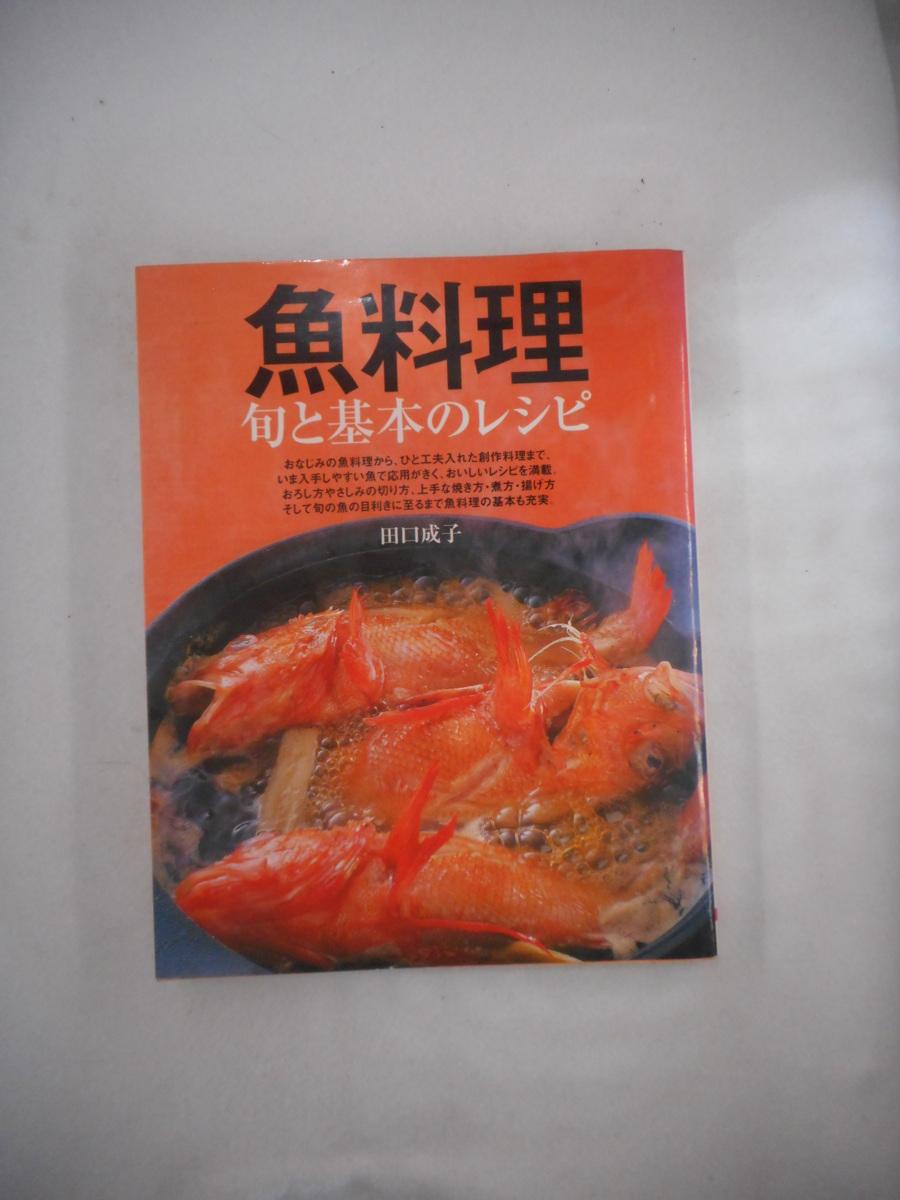 魚料理_画像1