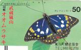 ●110-11612 武蔵嵐山オオムラサキテレカ