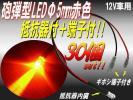 抵抗內蔵+端子付 LED 砲弾型 5mm 赤 レッド 30個セット 12V E