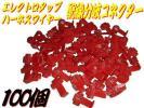 同梱可 エレクトロタップ 配線分岐 コネクター 赤 100個 E