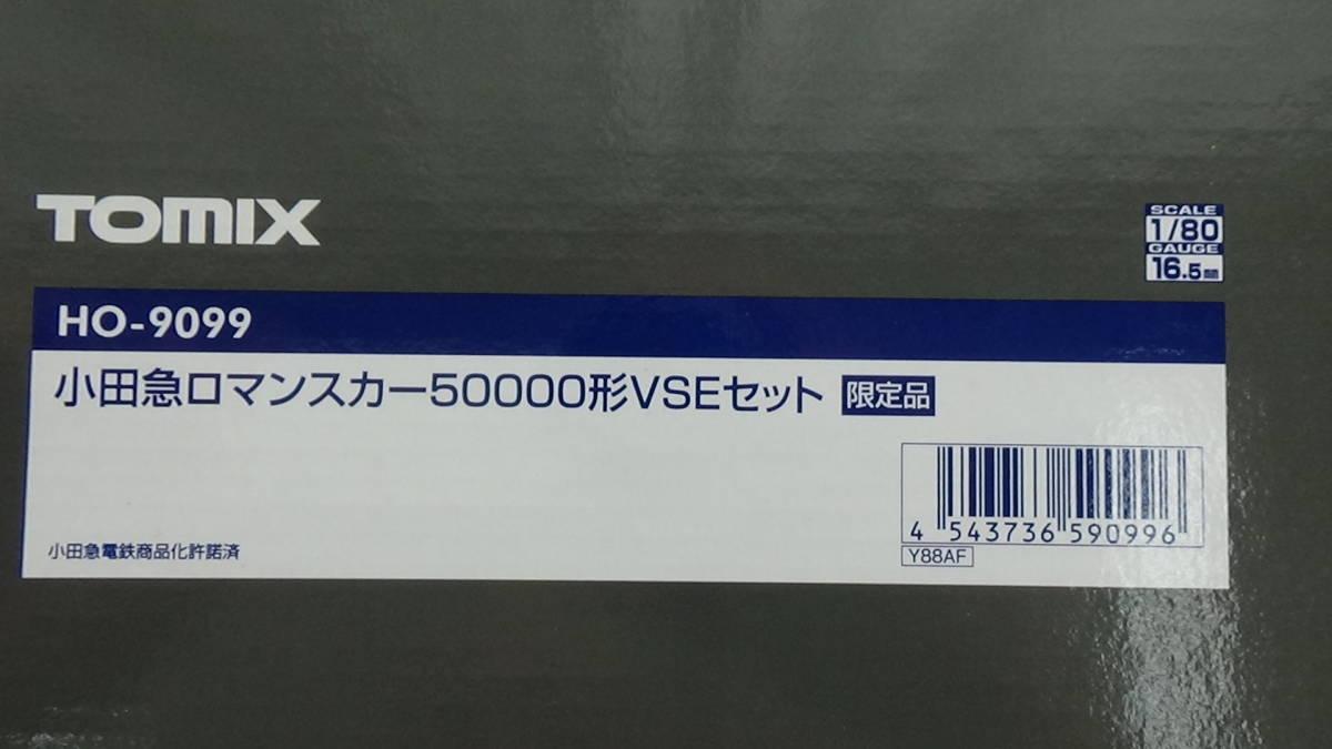 ★★★ HO TOMIX 小田急50000VSE 限定品 ★★★
