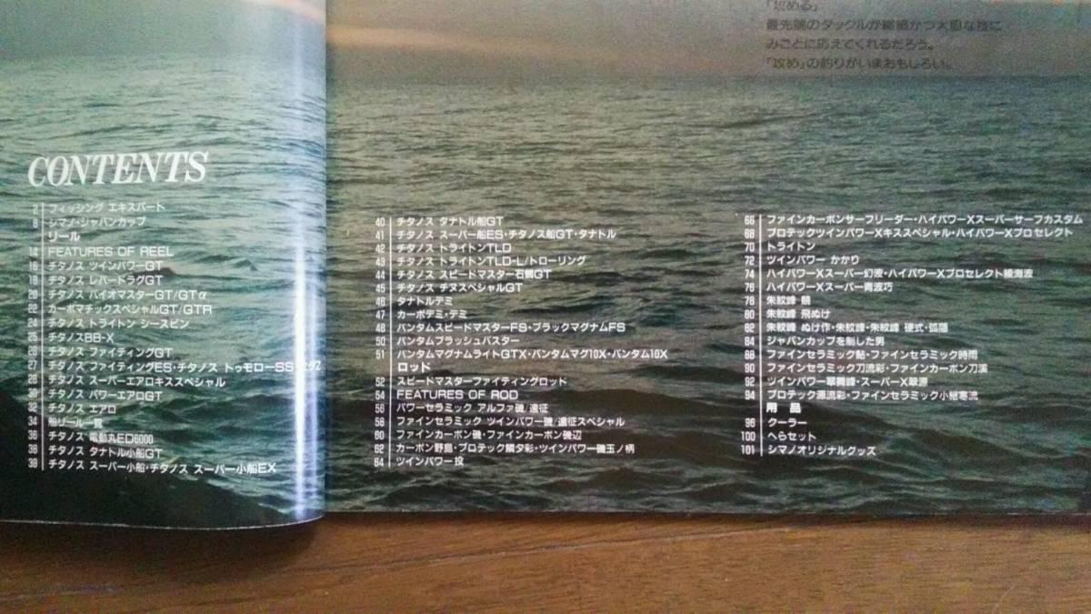 SHIMANO シマノ・NFT釣り具総合カタログ 1988_画像3