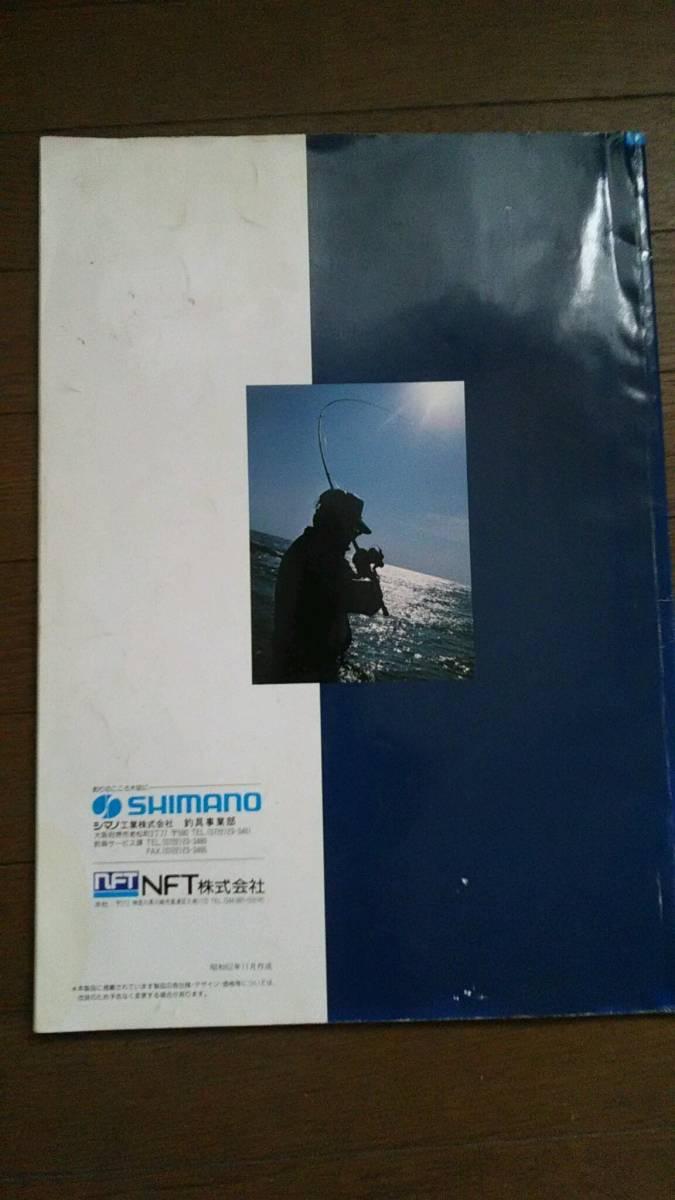 SHIMANO シマノ・NFT釣り具総合カタログ 1988_画像2