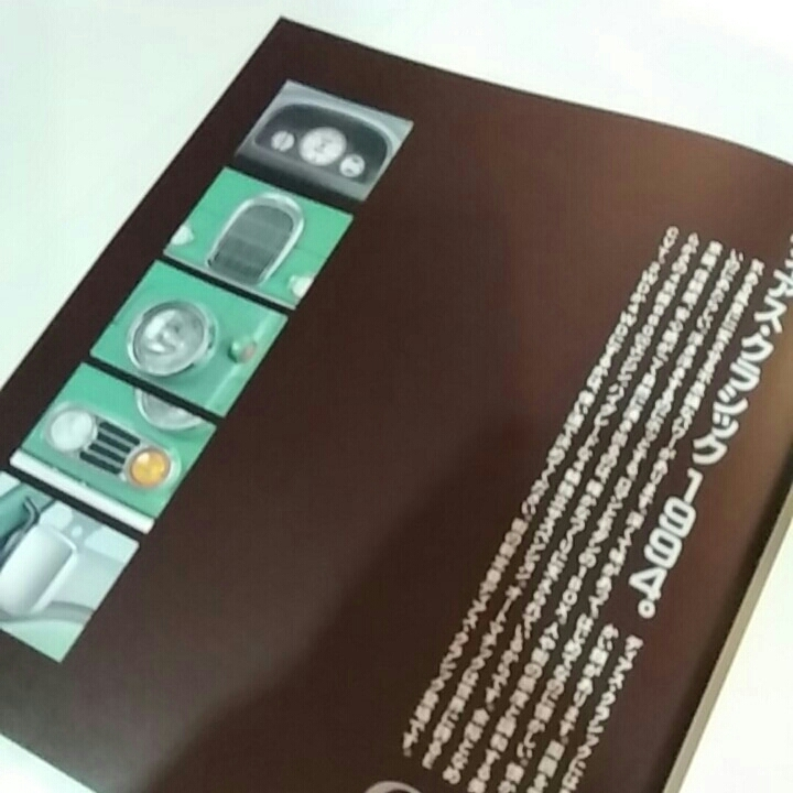 サンバーディアスクラシック 1994年デビュー 1型 専用カタログ 富士重工株式会社_画像2
