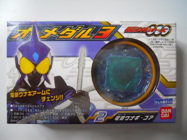 仮面ライダーオーズ オーメダル3 2 電気ウナギ・コア