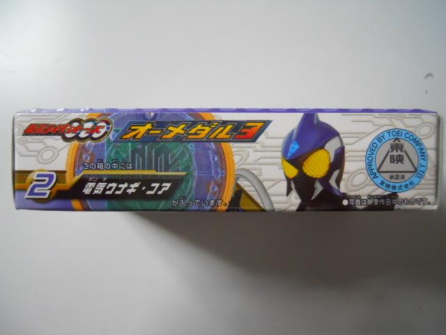 仮面ライダーオーズ オーメダル3 2 電気ウナギ・コア_画像2