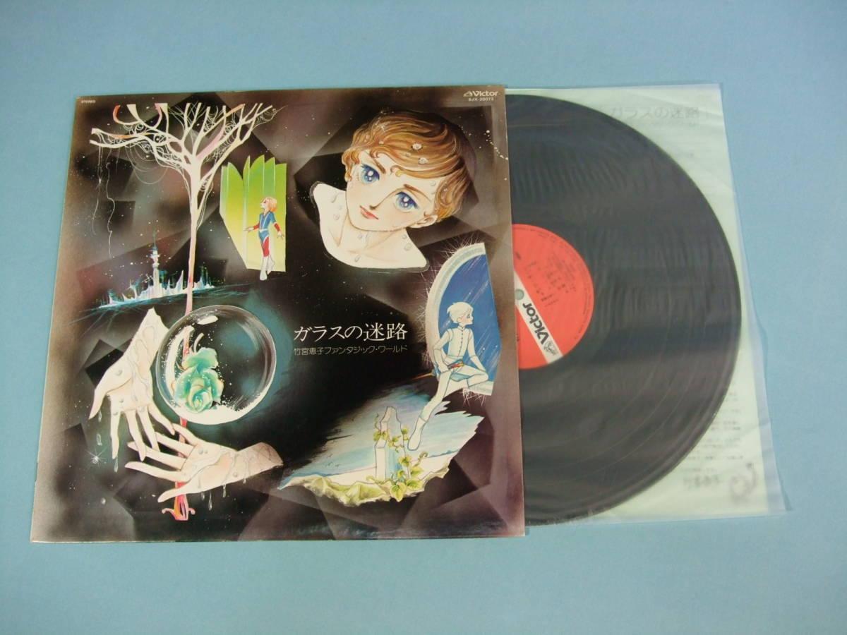 [LP] ガラスの迷路 / 竹宮恵子 ファンタジック・ワールド (1978)_画像1
