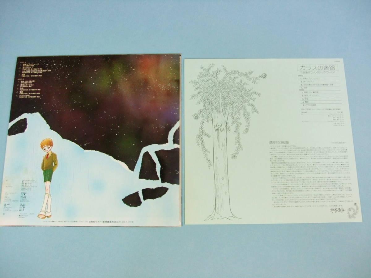 [LP] ガラスの迷路 / 竹宮恵子 ファンタジック・ワールド (1978)_画像2