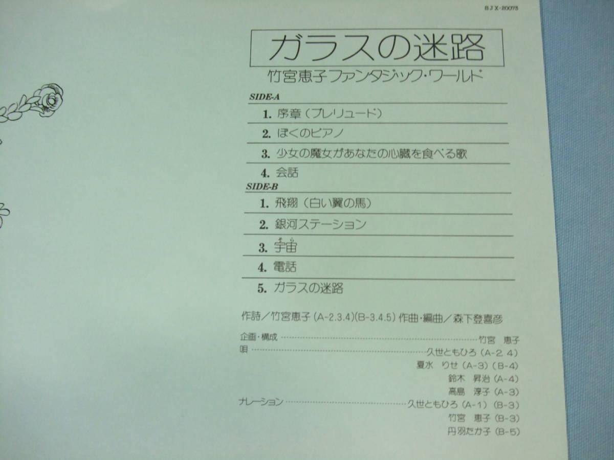 [LP] ガラスの迷路 / 竹宮恵子 ファンタジック・ワールド (1978)_画像3