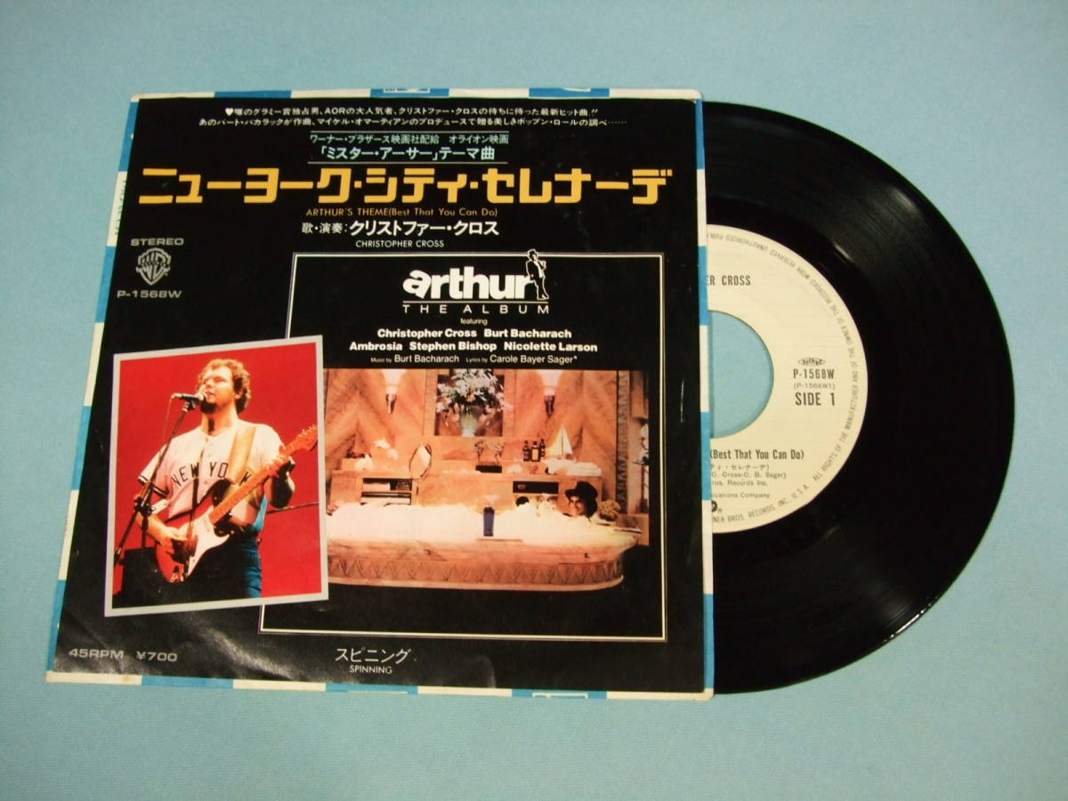 [EP] Christopher Cross / ニューヨーク・シティ・セレナーデ (1981)
