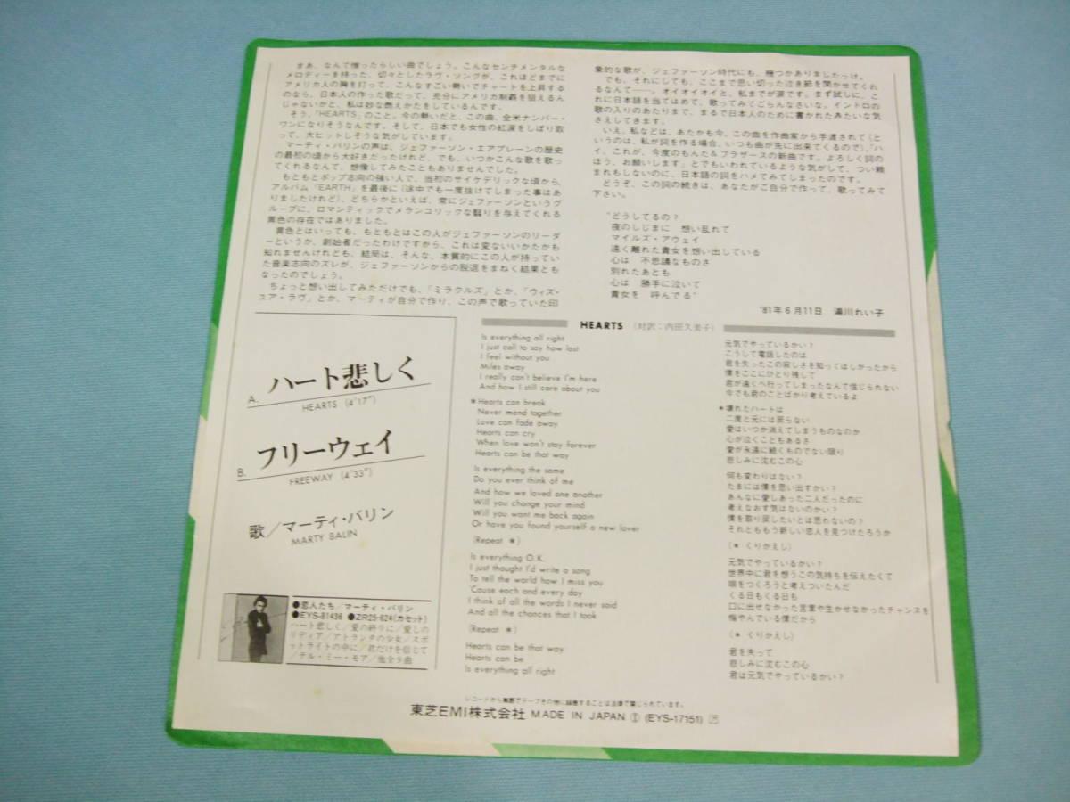 [EP] Marty Balin / Hearts (1981)