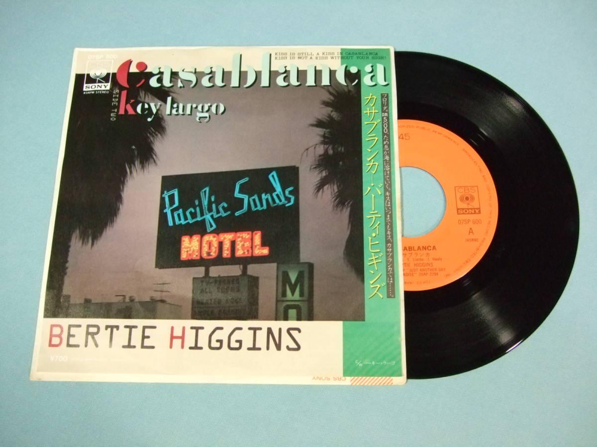 [EP] Bertie Higgins / カサブランカ (1982)