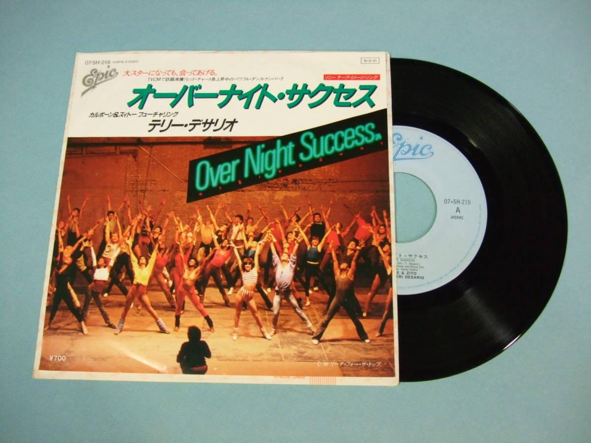 [EP] テリー・デザリオ / オーバーナイト・サクセス (1984)