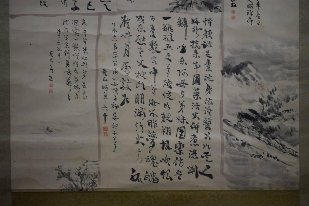 【真作】/三好天山/山水画賛/杉識箱付/布袋屋掛軸HF-461_画像4