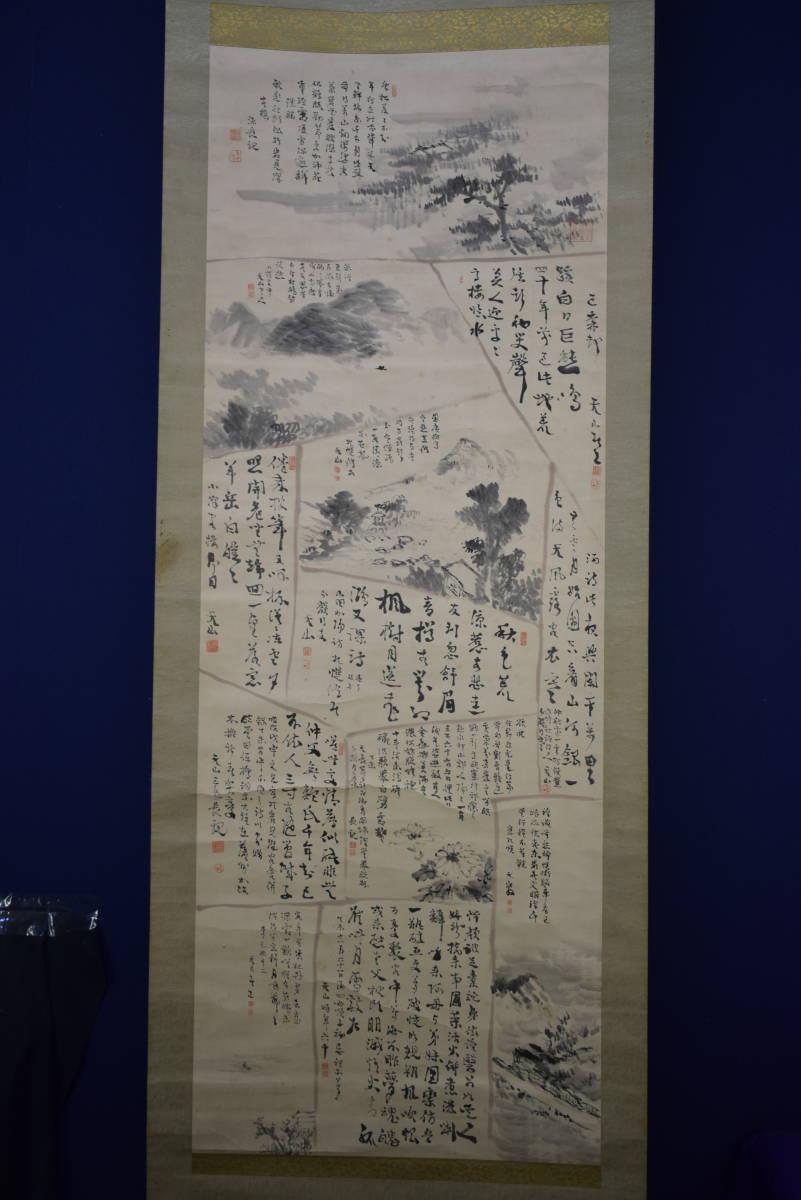 【真作】/三好天山/山水画賛/杉識箱付/布袋屋掛軸HF-461_画像5