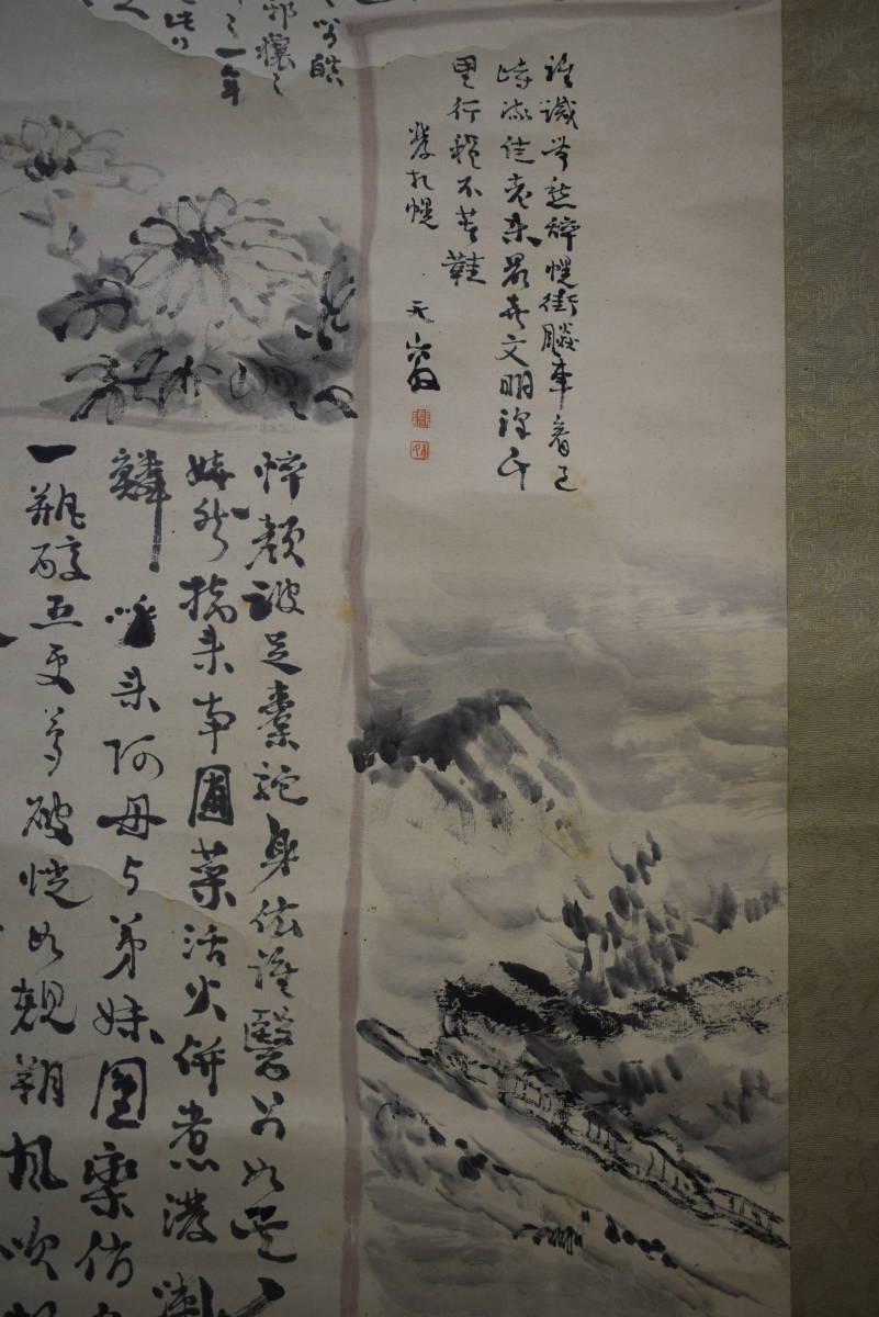 【真作】/三好天山/山水画賛/杉識箱付/布袋屋掛軸HF-461_画像8