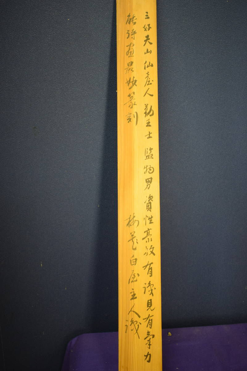 【真作】/三好天山/山水画賛/杉識箱付/布袋屋掛軸HF-461_画像9