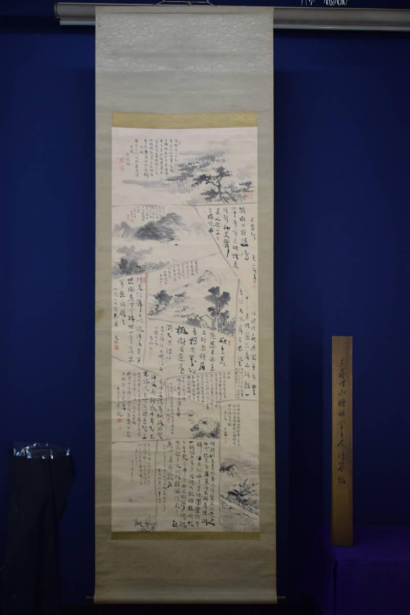 【真作】/三好天山/山水画賛/杉識箱付/布袋屋掛軸HF-461_画像10