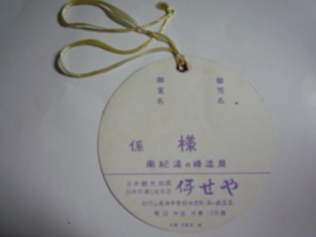 昭和ラスト レトロ 南紀湯の峰温泉 伊せや_画像2