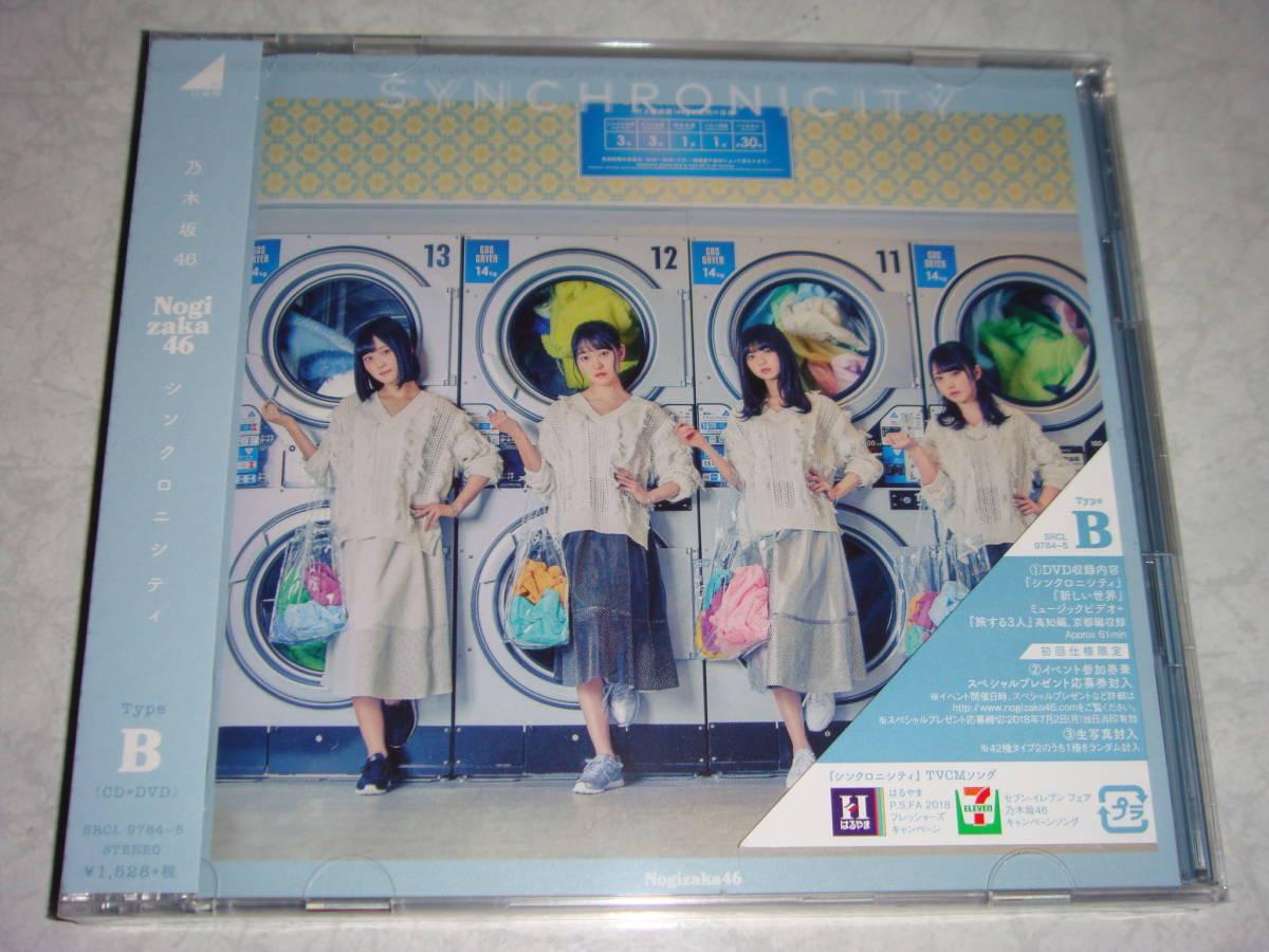 乃木坂46 初回盤 シンクロニシティ Type-B 新品 未開封品(生写真封入)CD+DVD_画像1