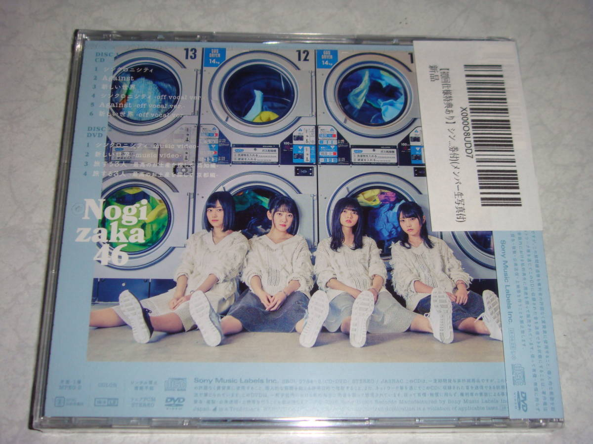乃木坂46 初回盤 シンクロニシティ Type-B 新品 未開封品(生写真封入)CD+DVD_画像2