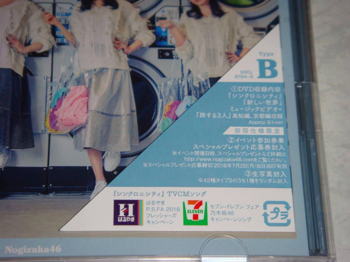 乃木坂46 初回盤 シンクロニシティ Type-B 新品 未開封品(生写真封入)CD+DVD_画像3