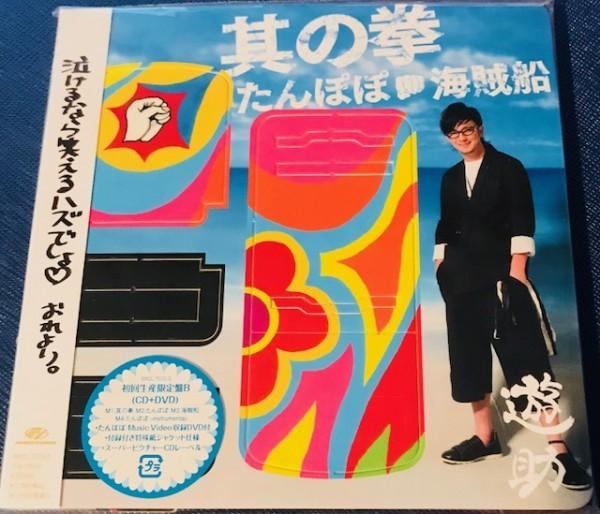 即決/未開封/遊助 たんぽぽ/海賊船/其の拳 初回生産限定盤2 DVD付_画像1