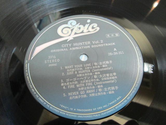 希少!盤良好!ステッカー付!シティーハンター VOl.2 LP 見本盤 和モノ_画像3
