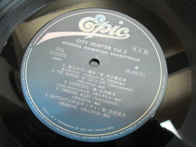 希少!盤良好!ステッカー付!シティーハンター VOl.2 LP 見本盤 和モノ_画像4