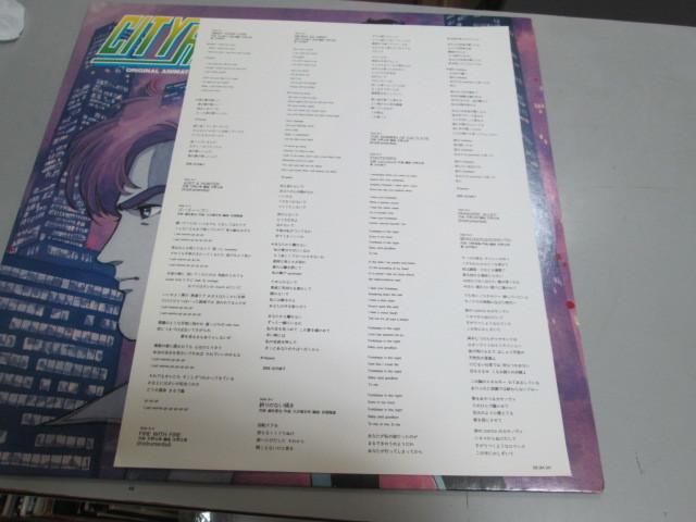 希少!盤良好!ステッカー付!シティーハンター VOl.2 LP 見本盤 和モノ_画像6